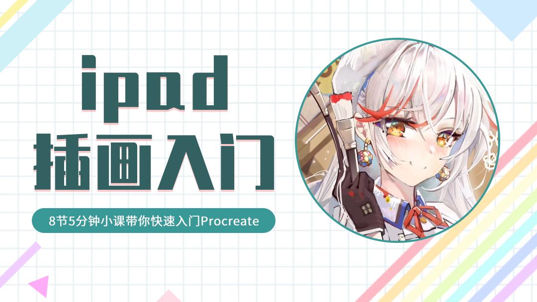 ipad插画入门-procreate基础教程讲解/商业插画/日韩/Applepencil