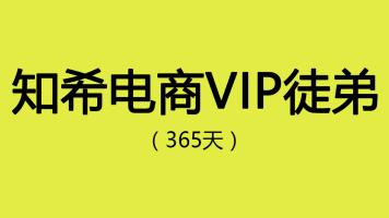 御冠电商VIP徒弟(一年)