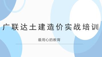 广联达土建造价实战培训