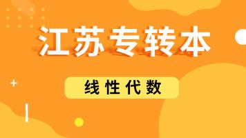 江苏专转本高等数学/高数【线性代数】