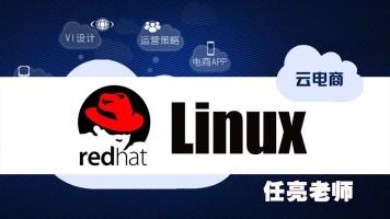 Linux视频教学从入门到精通