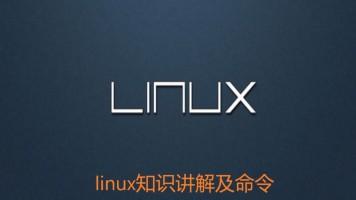 Linux知识讲解