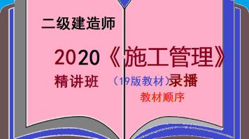 2020二级建造师(二建19版教材)《建设工程施工管理》精读班