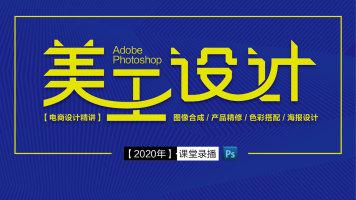 【PS精讲】图像处理 / 产品精修 / 版式 / 配色 / 美工设计