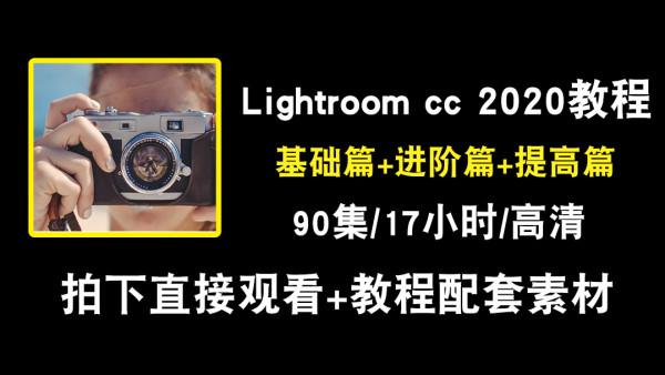 LR教程 Lightroom视频教程 cs6 CC2020摄影后期入门调色在线课程