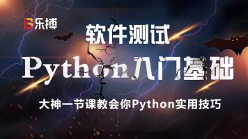 【乐搏】软件测试-Python入门基础【乐搏学院】