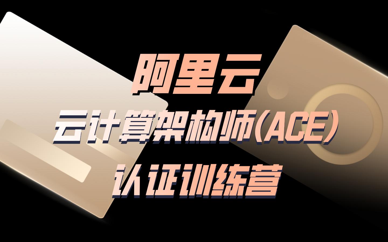 阿里云云计算架构师(ACE)认证训练营