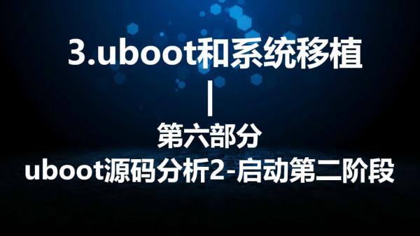 U-Boot源码分析2-启动第二阶段-3.U-Boot和系统移植第六部分