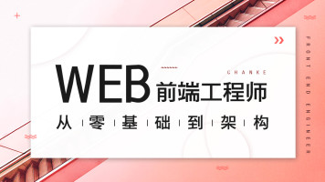 Web前端工程师全阶实战班一二期【蝉壳学院】