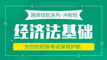 精英续航系列-冲刺班:经济法基础【续航A班】