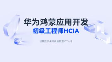 华为鸿蒙应用开发app 华为开发者HCIA初级工程师【编程熊猫】