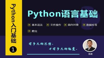 千锋python基础教程:python语言基础