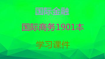 2020-2021-1国际金融课件--国际商务1901班