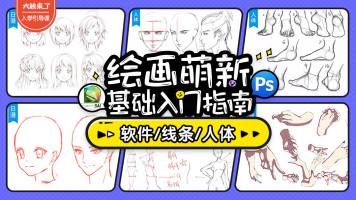【入学基础训练课】萌新板绘入门指南,帮你扎实绘画基本功!