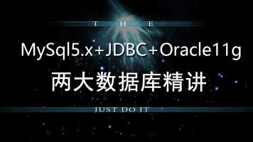 mysql5.x+Oracle11g+JDBC实现数据库大餐