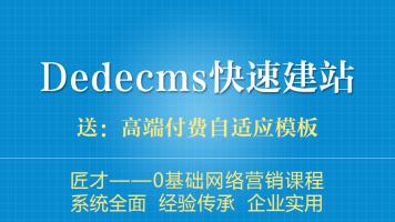 【匠才0基础网络营销课程系列】2、dedecms建站/seo建站/海量模板