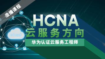 华为认证 云计算HCNA云服务