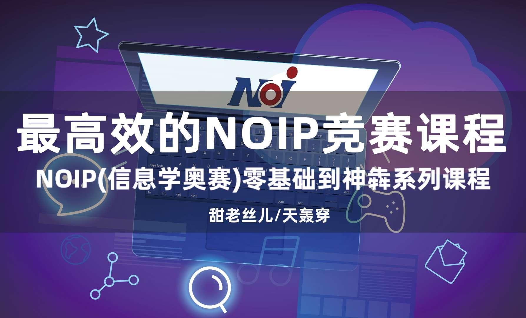 NOIP初赛-计算机基础常识(CSP-J)