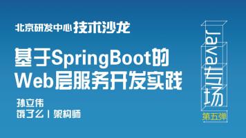 基于SpringBoot的Web层服务开发实践
