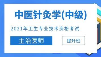 【中级职称】2021年主治医师(中医)中医针灸学(350)