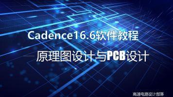 Cadence高速PCB设计实战