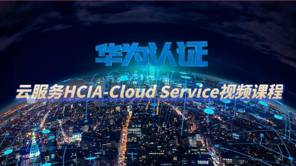 誉天华为认证云服务HCIA-Cloud Service视频课程
