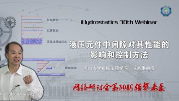 30th Webinar |液压元件中间隙对其性能的影响和控制方法| 张齐生