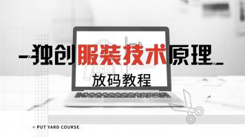 服装放码师专修课程 独创服装技术原理之放码教程