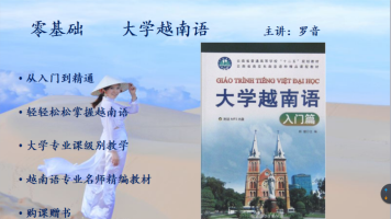零基础大学越南语  越南语学习