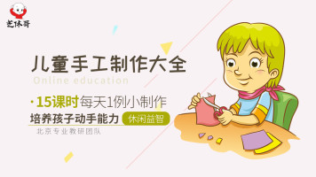 【艺休哥】儿童手工制作大全  孩子手工益智开发课程 培养手动力