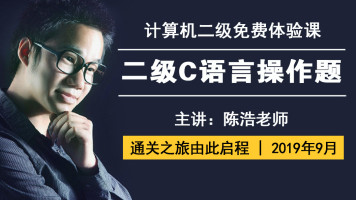 【陈浩老师】2020年9月二级C语言上机操作题讲解免费体验课