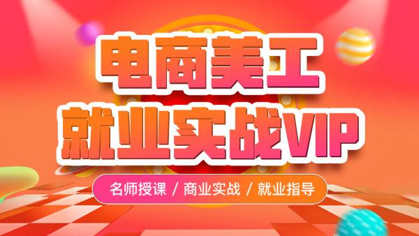 新2020 电商美工就业实战 VIP课程/PS实训【美工必学精选】
