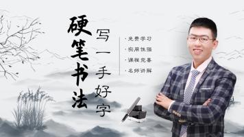 小学语文硬笔书法教程(全)