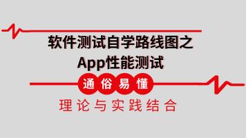 软件测试自学路线图之App性能测试