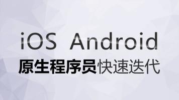 原生程序员快速迭代APP功能【APICloud】