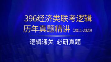 【历年真题】396经济类联考逻辑十年真题权威解析(2011-2020)