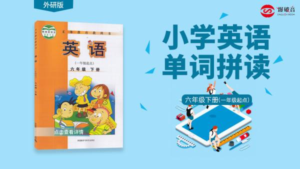 六年级下册单词拼读【外研版(一年级起点)】