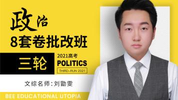 2021高考政治三轮•八套卷批改班