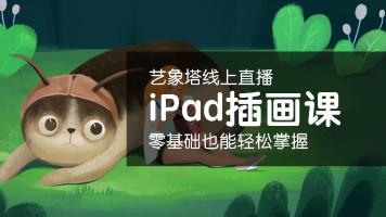 【ipad软件平风插画板绘商业插画设计】