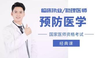 国家医师资格考试临床执业/助理医师【预防医学】经典班