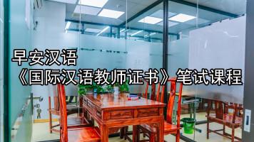 汉办《国际汉语教师证书》笔试课程