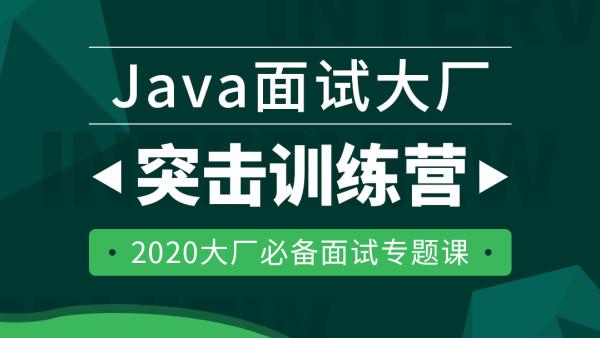Java面试大厂突击集训营【鲁班学院】