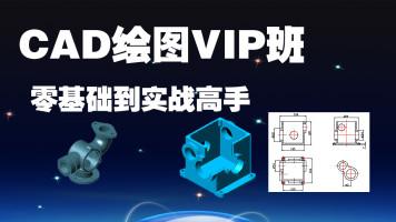 AutoCAD绘图VIP实战班