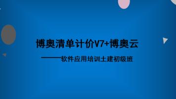 博奥清单计价软件V17应用培训初级班