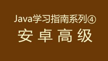 Java学习指南系统(安卓高级篇)