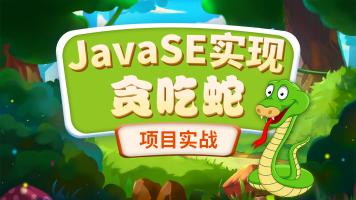 JavaSE实现小游戏/贪吃蛇/项目实战