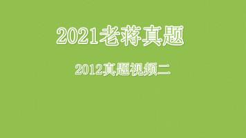 2021老蒋真题2012真题视频二