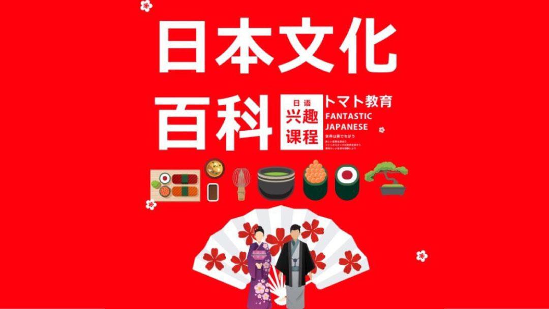 日本文化--冬天的迷你裙