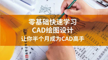 CAD快速入门视频教程(autocad机械装修建筑制图录播培训课程)