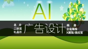 AI广告设计【名片.宣传单】【室外广告】【X架子.折页】【菜单】